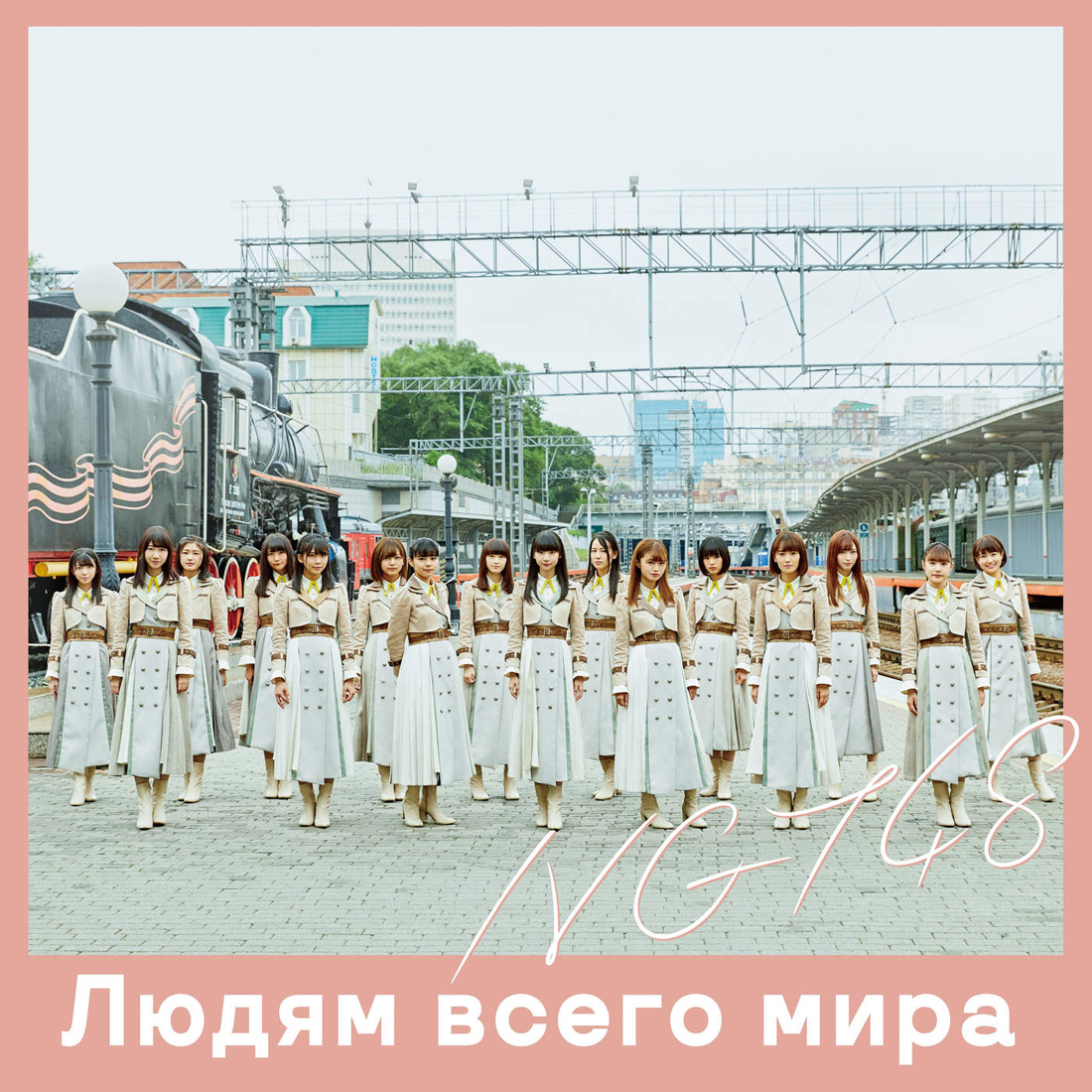 20181003.1905.05 NGT48 - Sekai no Hito e (web special edition) (M4A) cover 1.jpg