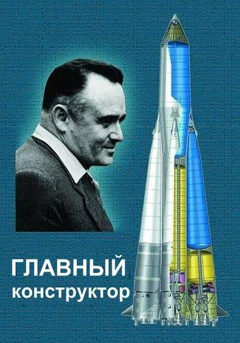 Сергей Королёв. Главный конструктор (1973) SATRip (2 серии из 2)