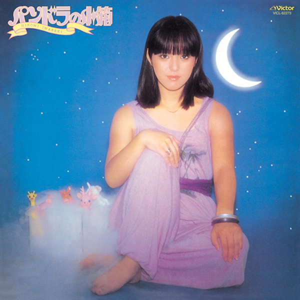 20181008.2153.2 Hiromi Iwasaki - Pandora no Kobako (1978 - remastered 1995) (FLAC) cover.jpg