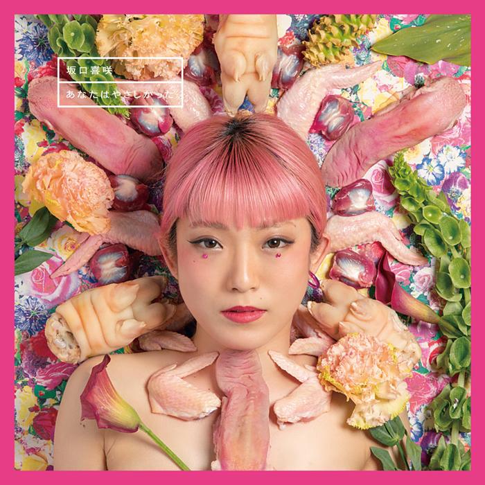 20181011.1600.3 Kisa Sakaguchi - Anata wa Yasashikatta (FLAC) cover.jpg
