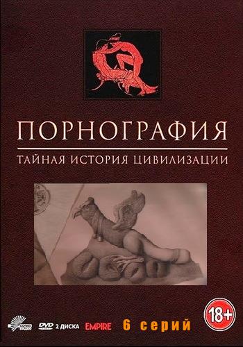 Порнография: Тайная история цивилизации / Pornography: The Secret History of Civilisation (1999) DVDRip (Серии 6 из 6)