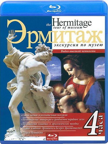 Государственный Эрмитаж / The State Hermitage Museum (2009) BDRemux [H.264/720p] [50 fps]