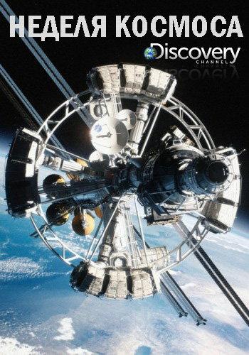 Discovery. Неделя космоса / Space Week (2018) HDTVRip 720p [H.264/720p-LQ] [50 fps] (серии 1-4 из 4)