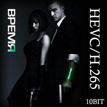 ����� / In Time (2011) BDRip-HEVC 1080p �� KORSAR