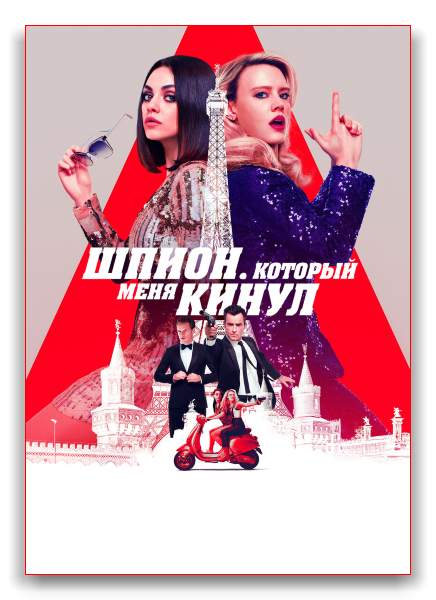 Шпион, который меня кинул / The Spy Who Dumped Me (2018) HDRip от Generalfilm | КПК | iTunes