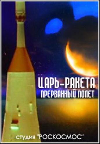 Царь-ракета (2006) SATRip