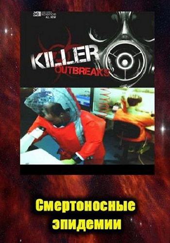 Discovery: Смертоносные эпидемии / Killer outbreaks (2011) HDTVRip [H.264/1080p-LQ] (Серии 1-6 из 6)