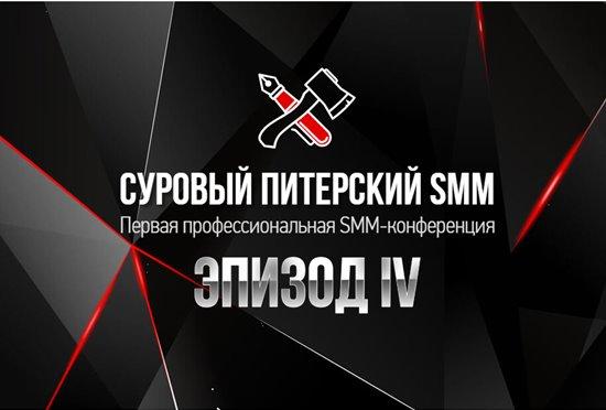 Наталия Франкель, Дмитрий Румянцев | Суровый Питерский SMM. Эпизод IV (2018) HDTVRip [H.264 / 720p-LQ]