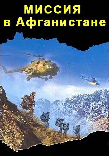 Миссия в Афганистане. Первая схватка с терроризмом (2018) SATRip (1-8 серия из 8)