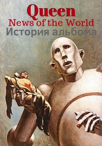 "Queen: История альбома ""News of the World"" / Queen: The story of ""News of the World"" (2017) HDTV [H.264/1080i-LQ]"