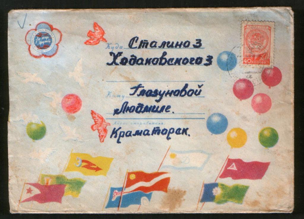 1957_festival_molodezhi_i_studentov_nyj_konvert_kramatorsk_stalino.jpg