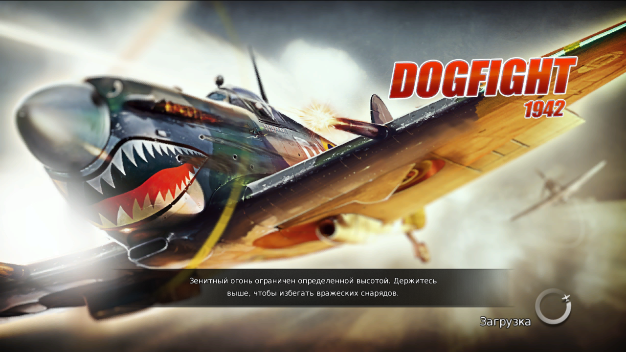 Dogfight.1942.XBLA.RusScr.19.png