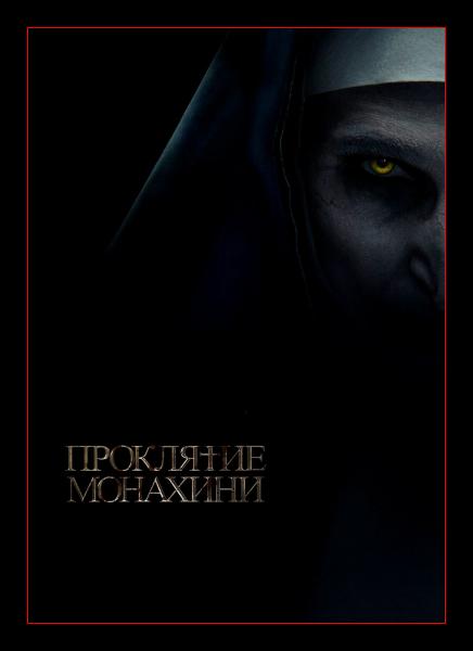 Проклятие монахини / The Nun (2018) WEB-DLRip-AVC от Dalemake | iTunes