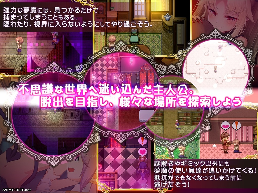 Your Sweet House ~Succubus Mama & Eldritch Mansion~ [2018] [Cen] [jRPG] [JAP] H-Game