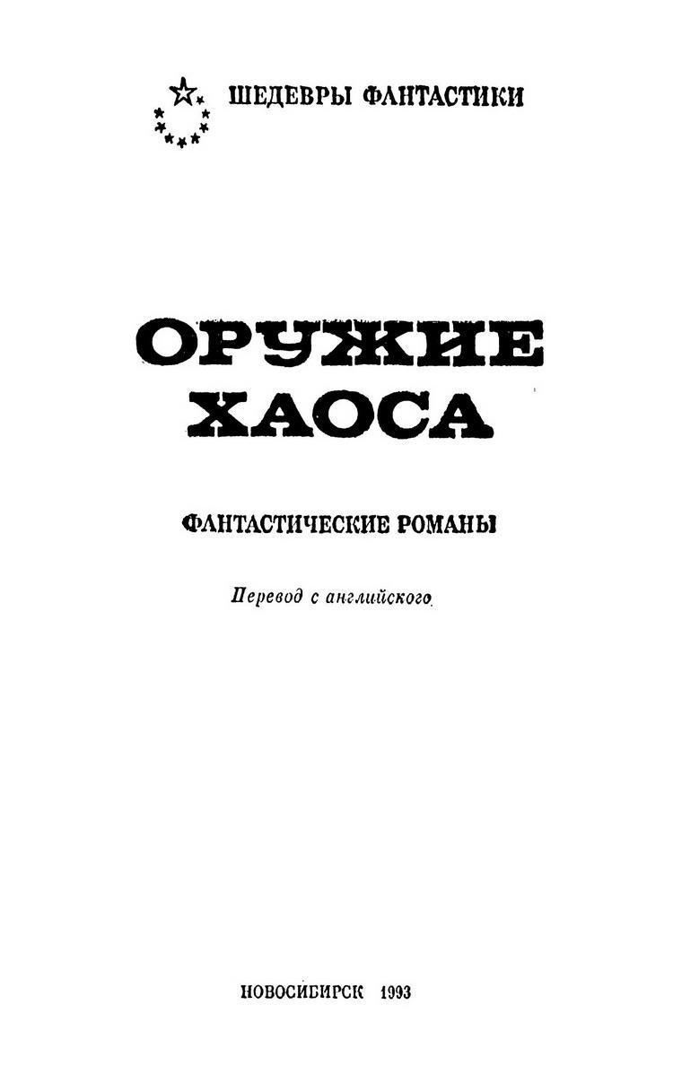 Выпуск б.н. Оружие Хаоса (сборник), 1993 год_01.jpg