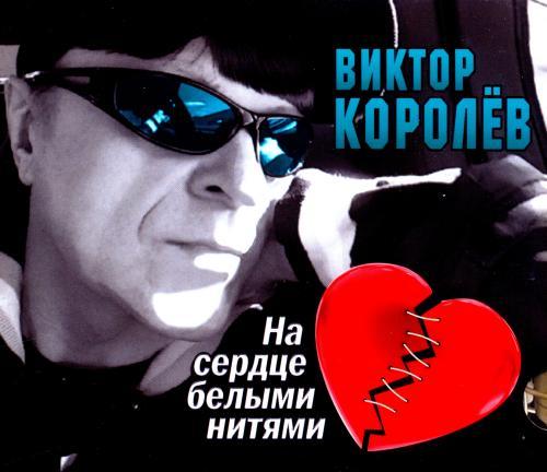 Виктор Королев - На сердце белыми нитями (2018) [FLAC|Lossless|image + .cue]<Шансон>