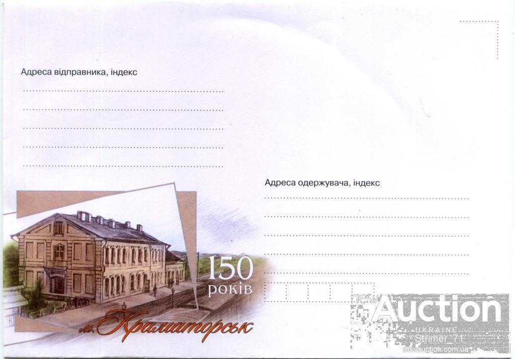 konvert_kramatorsk_150_let.jpg