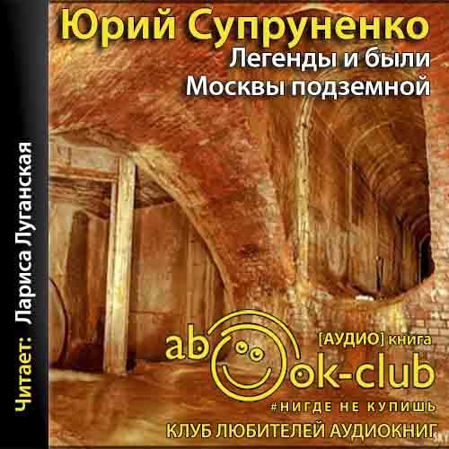 Супруненко Юрий – Легенды и были Москвы подземной [Луганская Лариса, 2018, 96 kbps, MP3]