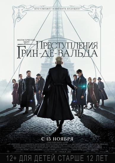 Фантастические твари: Преступления Грин-де-Вальда / Fantastic Beasts: The Crimes of Grindelwald (2018) WEBRip 1080p | Sub