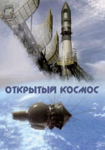 Открытый космос (2011) WEB-DL [H.264 / 720p-LQ] (4 серии из 4)