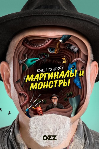Маргиналы и монстры Бобкэта Голдтуэйта / Bobcat Goldthwait's Misfits & Monsters [Сезон: 1, Серии 1-6 (8)] (2018) WEBRip 720p |Ozz