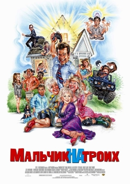 Мальчик на троих / Grandma's Boy (2006) [Unrated] WEB-DL 1080p