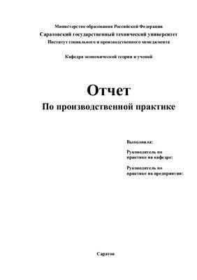 Преддипломная практика купить отчет 1759