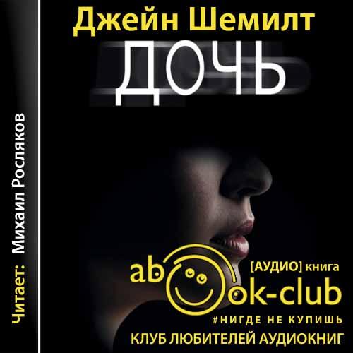 Шемилт Джейн – Дочь [Росляков Михаил, 2018, 96 kbps, MP3]