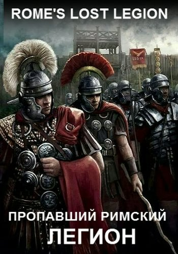 History Channel. Пропавший римский легион / Rome's Lost Legion (2011) HDTVRip