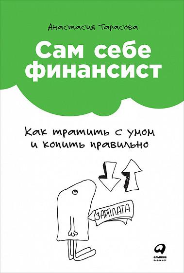 Анастасия Тарасова | Сам себе финансист: Как тратить с умом и копить правильно (2018) [MP3]
