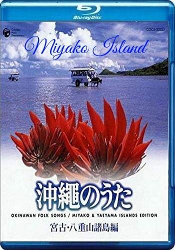 Остров Мияко / Miyako Island (2016) BDRemux  [H.264/1080i] [60fps]