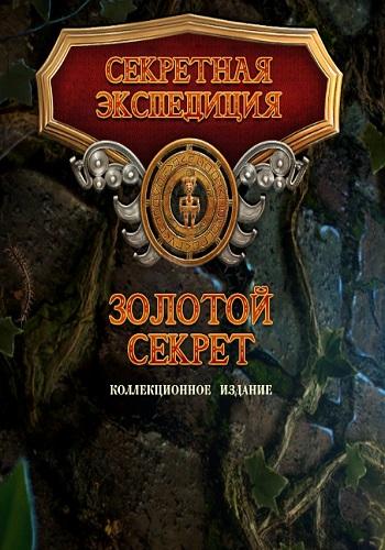 Hidden Expedition 16: The Golden Secrets. Collectors Edition / Секретная экспедиция 16: Золотой секрет. Коллекционное издание