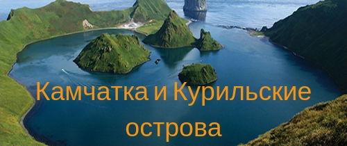 Камчатка и Курильские острова / Kamchatka & Kurils islands (2017) WEB-DL [H.264/1080p]