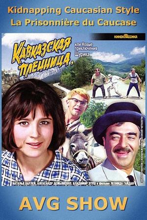 AVG SHOW - Кавказская пленница (Гайдай) / Kidnapping Caucasian Style / La Prisonni&#232re du Caucase [1967, комедия, HD, MKV, 1080p, RUS, ENG, FRA, rusSUB, engSUB, fraSUB, gerSUB, spaSUB] 16:9 tilt&scan 60fps