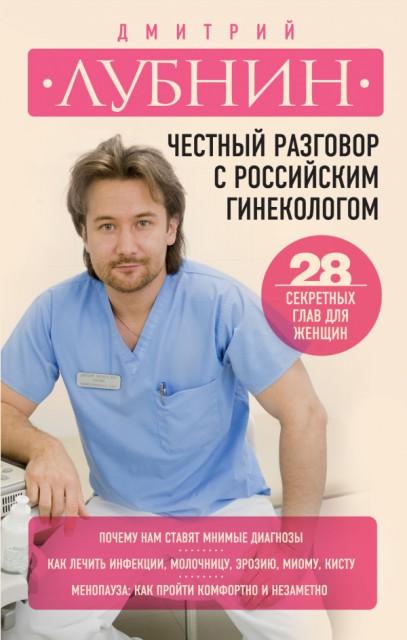 Дмитрий Лубнин | Честный разговор с российским гинекологом. 28 секретных глав для женщин (2014) [FB2]
