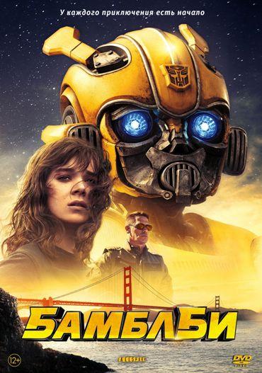 Бамблби / Bumblebee (2018) HDRip от MegaPeer | Лицензия