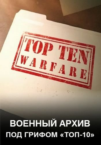Discovery Channel. Военный архив: под грифом «Топ-10» / Top Ten of Warfare (2016) HDTVRip [H.264 / 720p-LQ] (1-2 серия из 10) (Обновляемая)