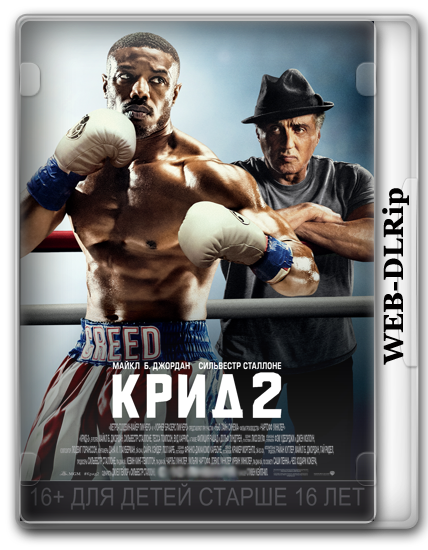 Крид 2 / Creed II (2018) WEB-DLRip | Line | UKR