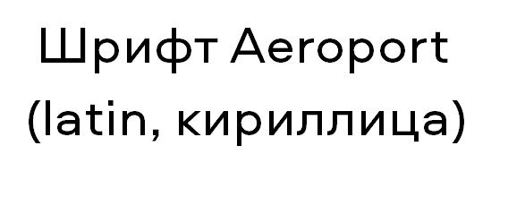 Шрифт Aeroport