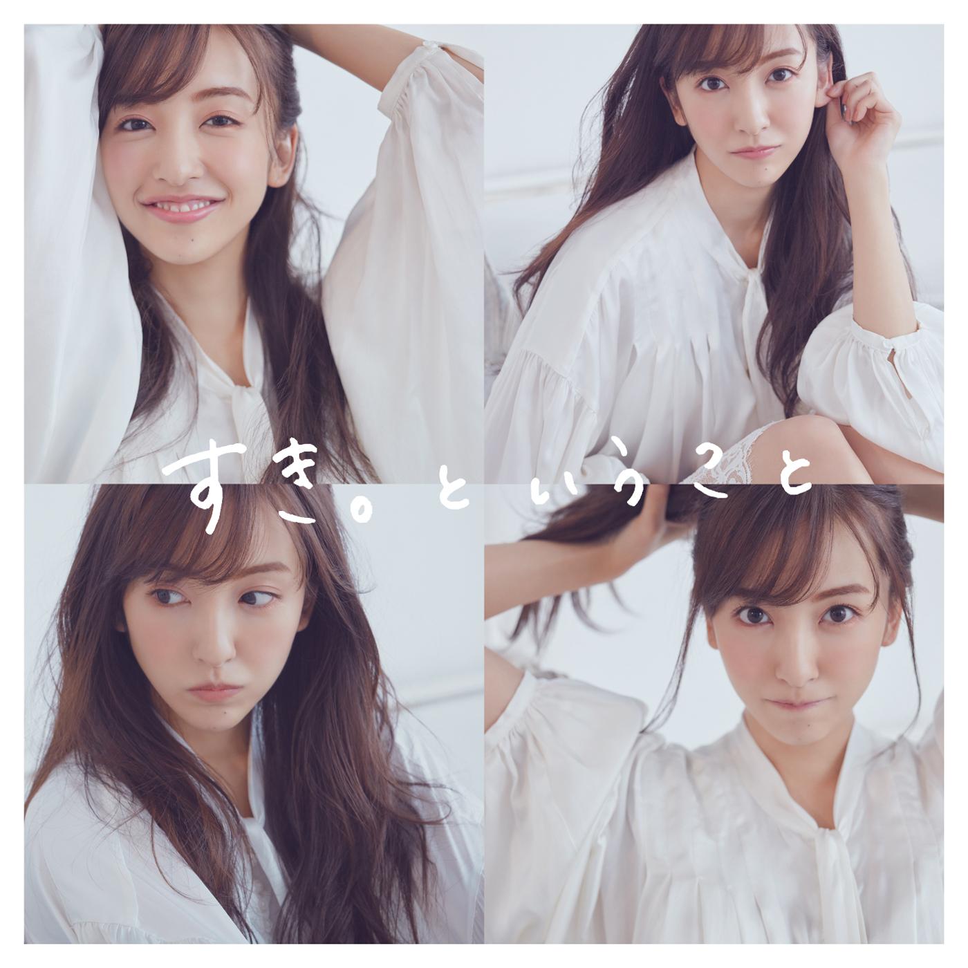20190218.0153.08 Tomomi Itano - Suki. To Iu Koto cover 1.jpg