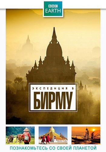 BBC. Экспедиция в Бирму / Expedition Burma (2011) BDRemux [H.264 / 1080p] (серии 1-3 из 3)