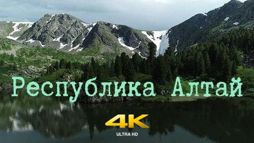 Республика Алтай / Altai Republic (2018) WEBRip [H.264 / 2160p] [4K, UHD]