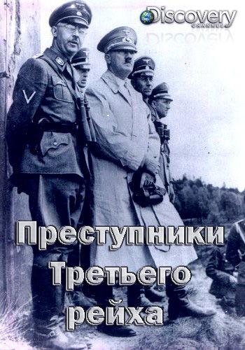 Discovery. Преступники Третьего рейха / Hitlers Most Wanted (2019) HDTVRip (серии 1 из 10) (Обновляемая)