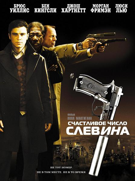 Счастливое число Слевина / Lucky Number Slevin (2006) BDRip 1080p