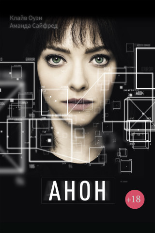 Анон (2018) WEB-DL 1080p | iTunes
