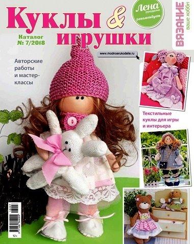 Журнал | Вязание ваше хобби. Каталог №7 / 2018 Куклы и игрушки (2018) [PDF]