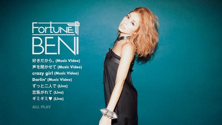 20190314.0218.04 BENI - Fortune (DVD) menu.png