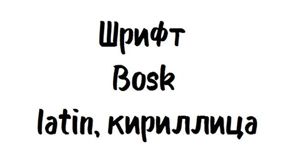 Шрифт Bosk