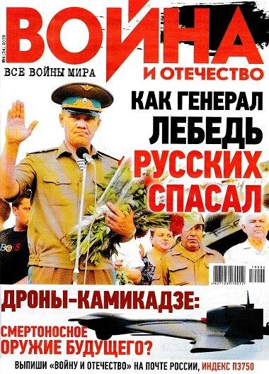 Газета | Война и отечество №4 (37) (2019) [PDF]