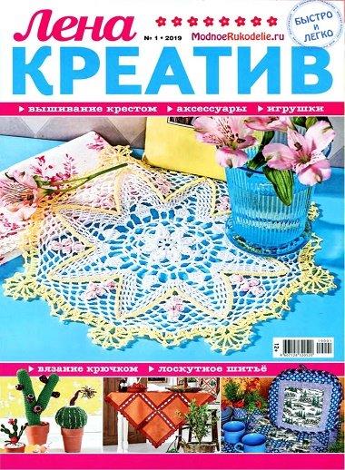 Журнал | Лена. Креатив №1 (2019) [PDF]
